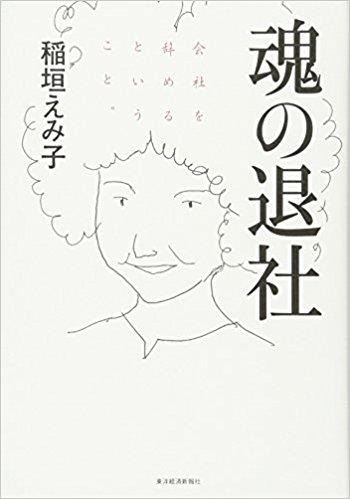 お金に支配されないために『魂の退社』稲垣えみ子著 レビュー!