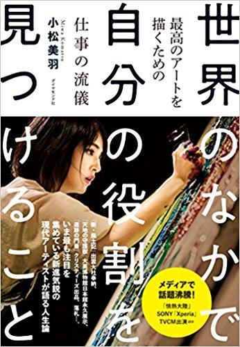 アートで生きていきたい人へ『世界のなかで自分の役割を見つけること』小松美羽著