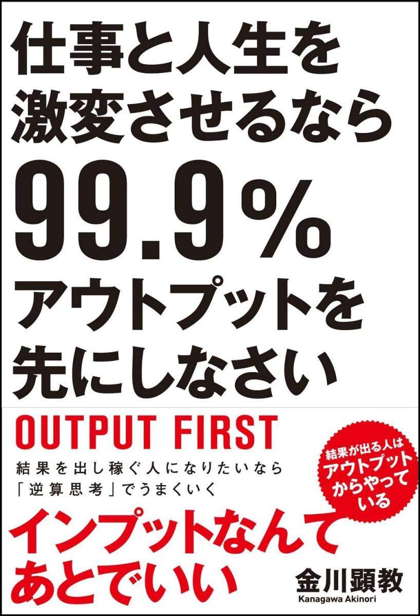 未来のためのお金の使い方とは!『仕事と人生を激変させるなら99.9%アウトプットを先にしなさい』金川顕教著