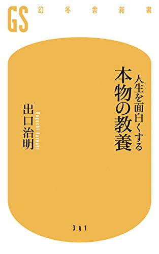 【AMAZON kindle Unlimitedおすすめ本】人生を面白くする 本物の教養 出口治明 (著)【教養とは考えること】