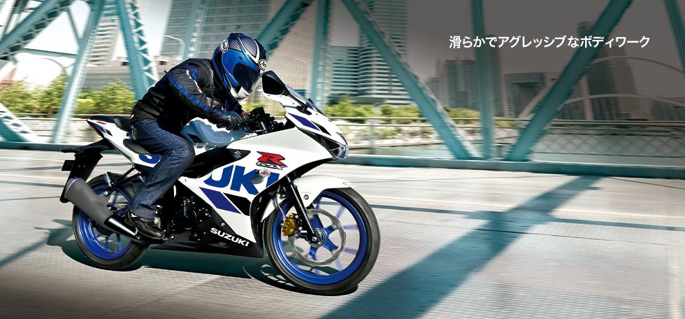 【GSX-R125 ABS】2020年モデルが2月27日発売!【ハザードスイッチ追加!】