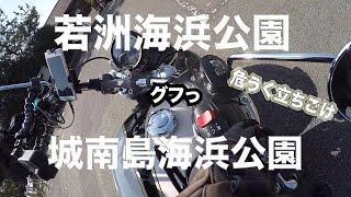 【動画解説!】若洲海浜公園から城南島海浜公園までの道のり!【Triumph bonneville speedmaster】