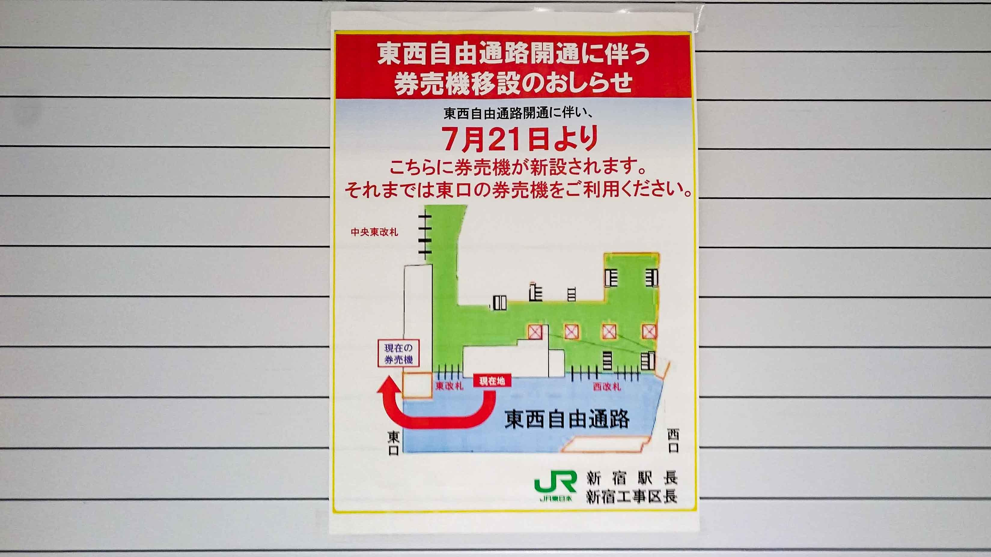 【新地下道で往来最速!詳細写真!】JR新宿駅 東西自由道路祝開通で新宿を縦横無尽に!【ビフォワーアフター写真で見る!JR西口と東口改札の概念が無くなった!】