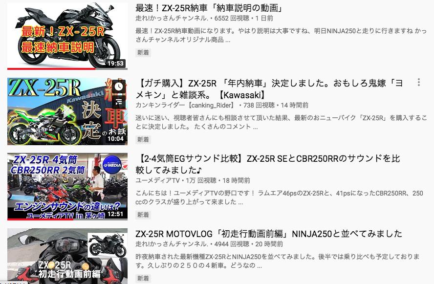 【日本最速!】ZX-25R発売日前に納車動画が上がっているぞ!【CBR250RR比較動画も説明あり】