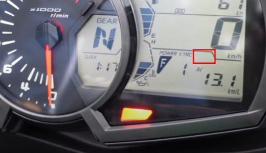 【秘密コマンド入力】ZX−25Rクイックシフターをオンにする方法!注意点!【KQS】
