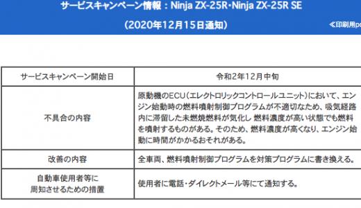 【リコール箇所、実は3点】ZX25Rリコールはカムチェーンテンショナーだけじゃない!【ECU書き換えで始動性改善、サイドスタンドも!】
