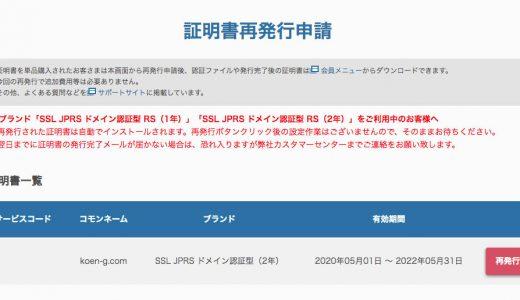 【さくら SSL証明書 更新】分からなくて死にそうなあなたへ!認証ファイルアップロード場所!JPRS社SSL証明書再発行!【完全マニュアル!】