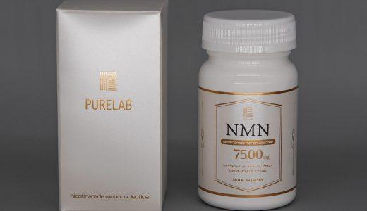 【PURELAB】NMNサプリメントを買う!7500㎎ (1日に250㎎)【純国産!】