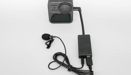 【残念な結果へ】GoPro MAXで外部マイクアダプターは使えるのか検証【AAMIC-001購入レビュー】