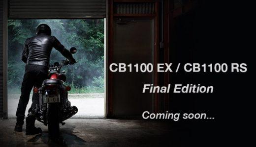 【空冷4気筒の生産終了か】CB1100RS ファイナルエディションが台湾で先行発表されCB1100中古価格も上昇中!【カラーはマットブルーとレッド】